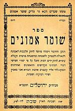 Shomer Emunim, Jerusalem 1942, First Edition with Glosses in the Author's Handwriting