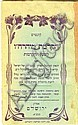Rabbi Chaim Vital's Preface to Sha'aar Ha'Hakdamot. Promotes Kabalistic Studies. Jerusalem, [1910].
