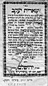 Shearit Yaakov. Jerusalem. [1880].