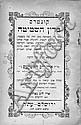 Booklet Regarding Shmitta - the Sabbatical Year. Jerusalem, 1910.