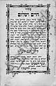 Siddur Chaim V'Shalom. Tza'akat Bnei Yisrael. Tefilat Sha'ar HaShamayim. Kabalistic Prayers.