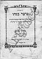 Kuntress K'Davar B'Ito. Regarding the Commandment of 'Hakhel'. Jerusalem, [1904].