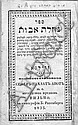 Nachlat Avot. From the Beis Medrash of the GR