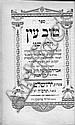 Chupat Chatanim. Imrei Shefer. Tov Ayin. Bound Together.