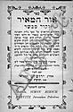 Ohr HaMeir V'Kol Mivaser. Promotes Study of Kabala. Jeruslaem, [1907].