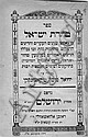 Taharat Yisrael. Halachot for the Women of Caucasus -Kutaisi, Georgia. Jerusalem. [1906].