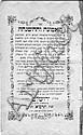 Ha'Emuna V'Ha'Hashgacha. Jerusalem, 1901.