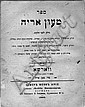 Meon Aryeh. Warsaw, [1886].