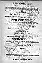 Azharat Shabbat. Dikduk Chaveirim. Sefat Emet. Derashat Mahar