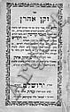Zekan Aharon. Maamar HaZechut. Sha'ar Ha'Emet. Jerusalem, 1887. Bibliographic Discovery.