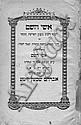 Ishei HaShem. Jerusalem. [1906].