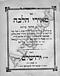 Meirei Halacha. Jerusalem, [1896].
