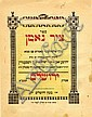 Tzir Ne'eman. Jerusalem. 1898. Colored Title Page!