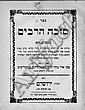 Mizakeh HaRabbim. Jerusalem, 1898.
