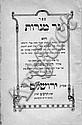Ner Menorot. Jerusalem, [1909].
