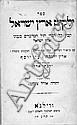 Yalkut Eretz Yisrael. Vilna, 1890.