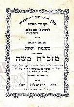 Takanot HaChevrah Mishkenot Yisrael, Jerusalem, []. Only edition