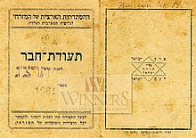Membership Certificate in the Mizrachi Organization. Poland, [1933]