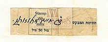 Autograph. Signature of Dr. Chaim Arlozorov. Between 1924-1933 Original autograph of Dr. Chaim Arlozorov.