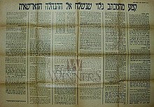 Broadside. Poster Related to 'Kollel Warsaw Poland'. Jerusalem, [1929]