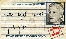 Personal Inscription of Former Prime Minister, Ariel Sharon. [1977]
