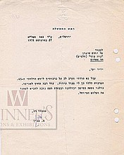 Letter from Menachem Begin - Prime Minister. 24th of Av, [27.8.1978]