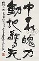 CALLIGRAPHY SCROLL, CHINA, ATTRIBUTED TO LI KERAN (1907-1989)