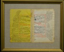 Framed Early Documents/ Pages Possibly the Torah