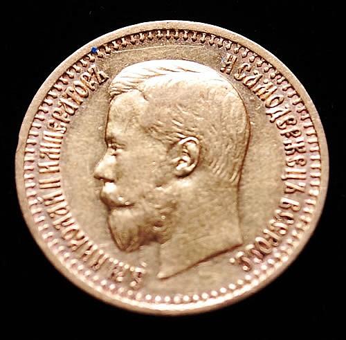 1897 GOLD RUSSIAN 7 RUBLES 50 KOPEK COIN