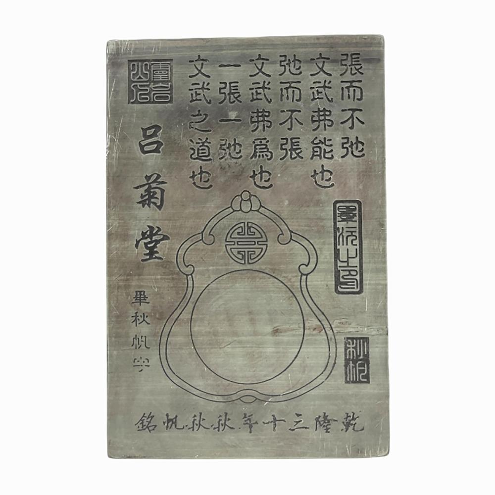 Heavy Chinese Qing Hardstone Relief Ink Stone