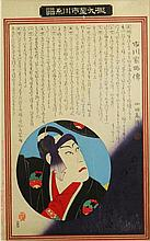 19/20th Century Japanese Woodblock Print with Embossing and Calligraphy