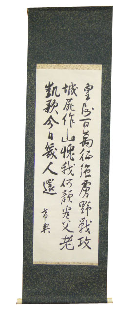 Traditional Japanese Hanging Scroll with Calligraphy