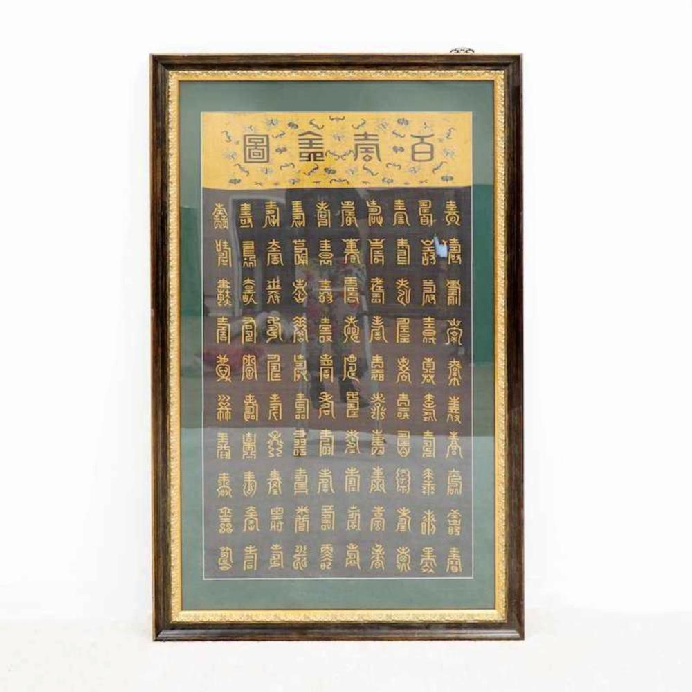 18TH C FRAMED CHINESE HUNDREDS LONGEVITY SHOU SILK KESI