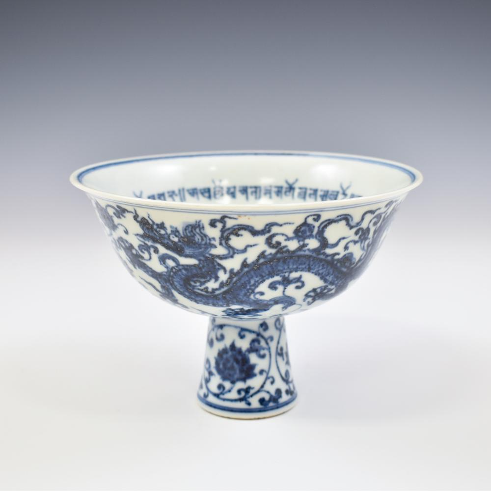 XUANDE BLUE & WHITE DRAGON HIGH BOWL