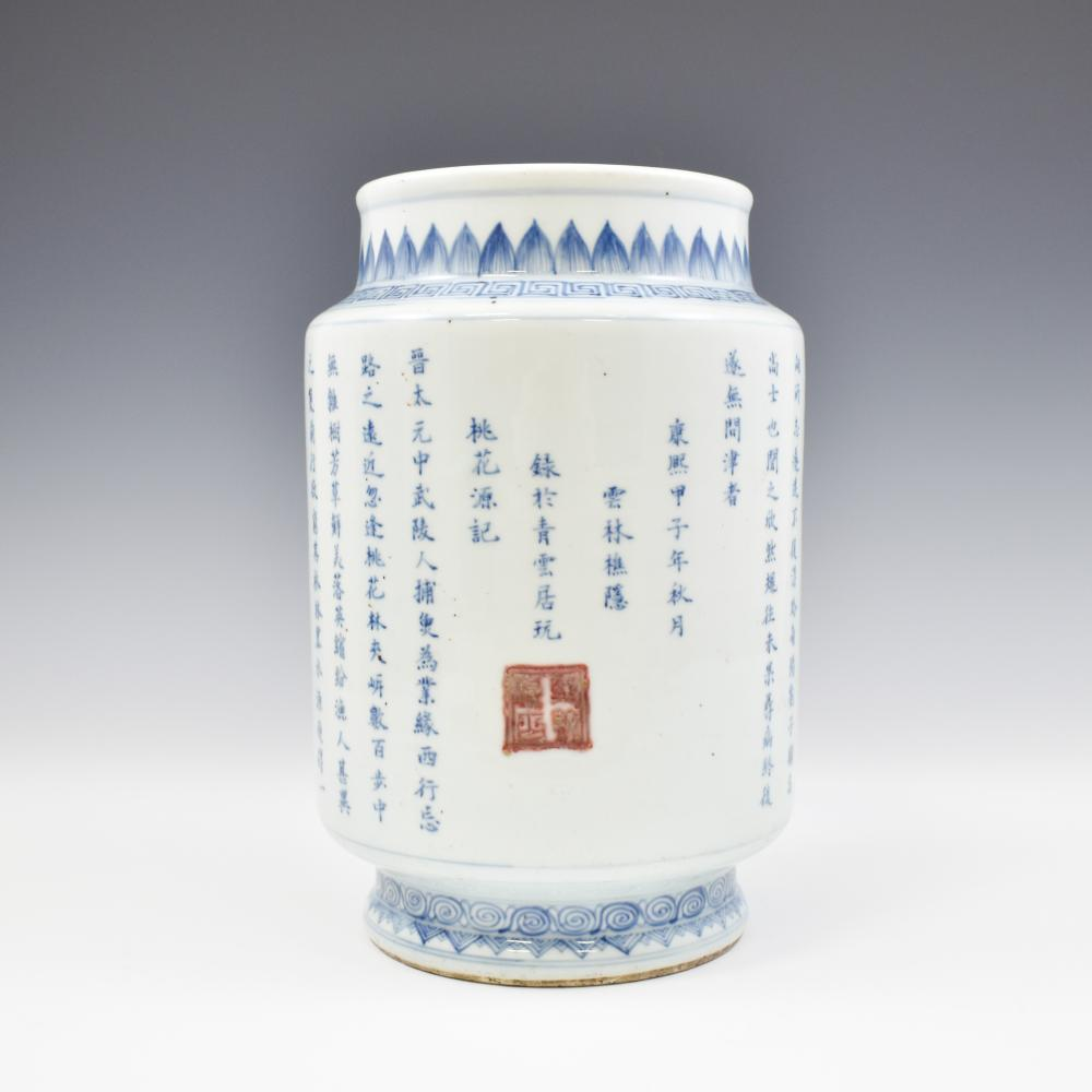 KANGXI CALLIGRAPHY BRUSH POT