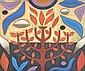 JOHN COBURN (1925-2006) Tree of Life ll 1998 screenprint 12/50