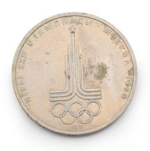 1980 MOSCOW OLYMPIC GAMES SILVER COIN