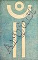 GEOFF JONES (1909-1993) Untitled 1965 oil on board