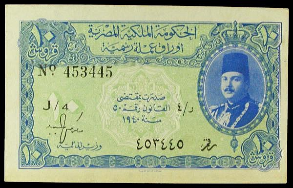 Egypt 10 Piastres 1940 Minister of Finance Pick 168a EF pressed