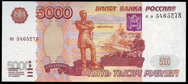 Russia 5000 Roubles 2006 Pick 278 GEF