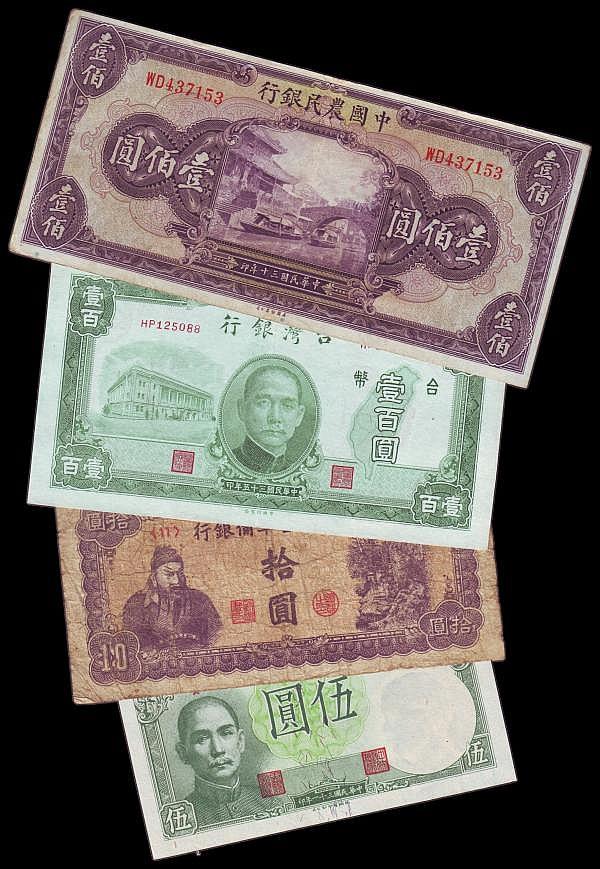 China (4) 100 Yuan Farmers Bank of China 1941 Pick 477a, Fine, 5 Yuan 1942 issue Pick 244 VF, 10 Yuan undated issue (1945) Pick J86b Fair, 100 Yuan 1946 Pick 1939 VF