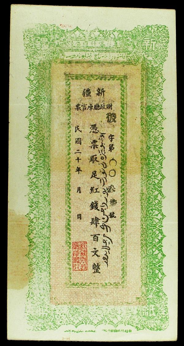 China, Sinkiang Provincial Government Finance Department Treasury 400 cash dated 1931 (year 20), Picks1851, 1 small pinhole at top & stain left side, GVF