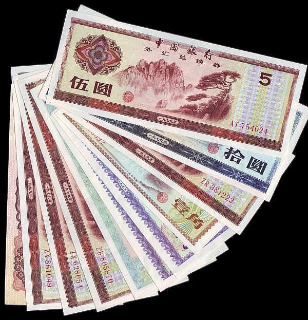 China 5 Yuan 1960 EF, along with Foreign Exchange Certificates (9) 10 Yuan, 5 Yuan (5), 1 Yuan, 50 Fen (2), 10 Fen EF to UNC