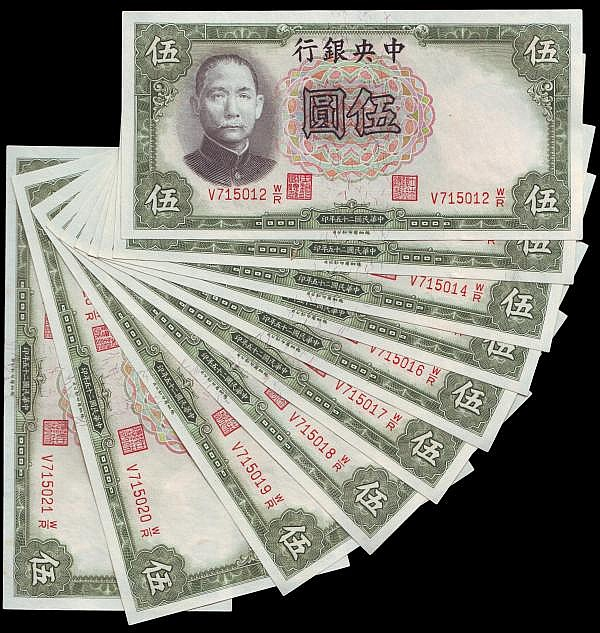 China Central Bank of China 5 Yuan 1936 issue (10 all consecutives) V715012 to 715021 UNC