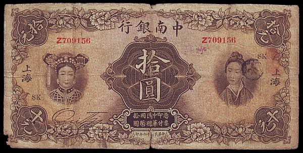 China, The China & South Sea Bank, Limited 10 Yuan issued 1927 series Z709156, Shanghai, PickA129a, tear at bottom & corner damage, VG, very scarce