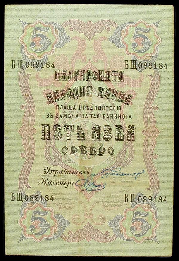Bulgaria 5 leva dated 1909, small spot, Pick2c, almost VF