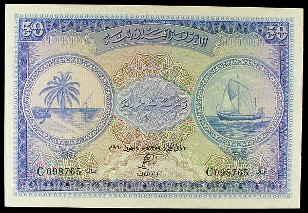 Maldives 50 rupees dated 1960 series C098765, Pick6b, UNC