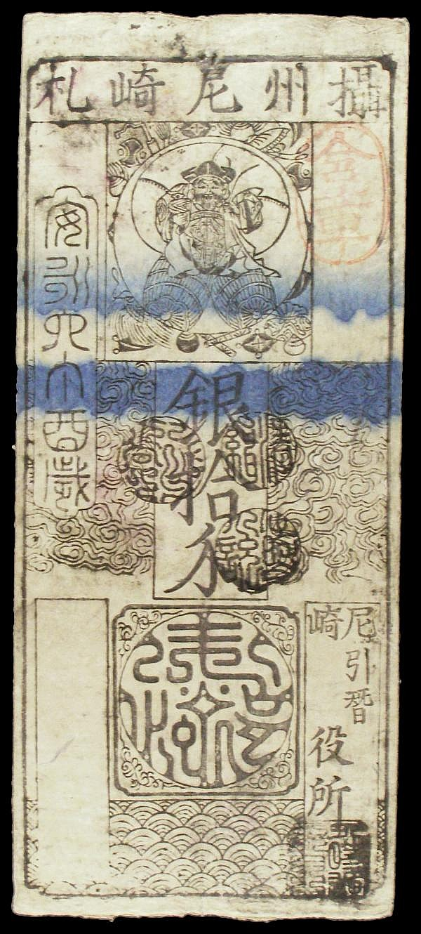 Japan 10 Silver Monme hansatsu issued in Amagasaki 1777, Samurai vignette top centre, larger size than usual with blue horizontal stripes across centre, 2 small holes at top, EF, a scarcer type