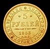 Russia 5 Rouble 1853 CΠБ AГ C#175.3 VF/GVF