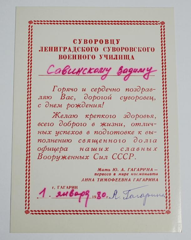 In Russian Citation 17